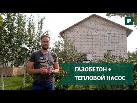 Дом из газобетона: особенности проекта и инженерных систем // FORUMHOUSE