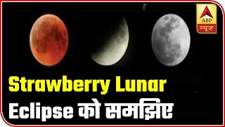 All you need to know about Strawberry Lunar Eclipse - ABPNEWSTV
