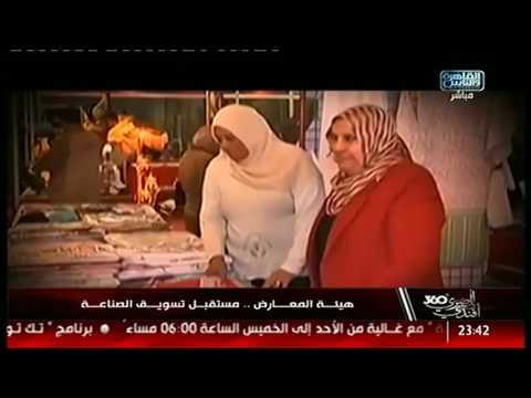 المصرى أفندى 360 | هيئة المعارض .. مستقبل تسويق الصناعة