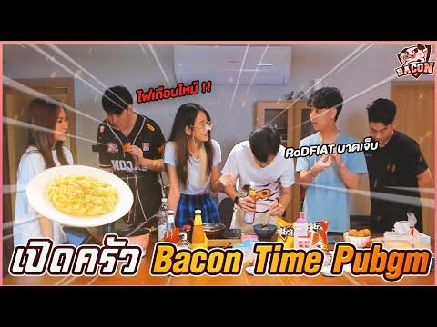 Bacon-Time-Pubgm-เข้าครัว-กับเ