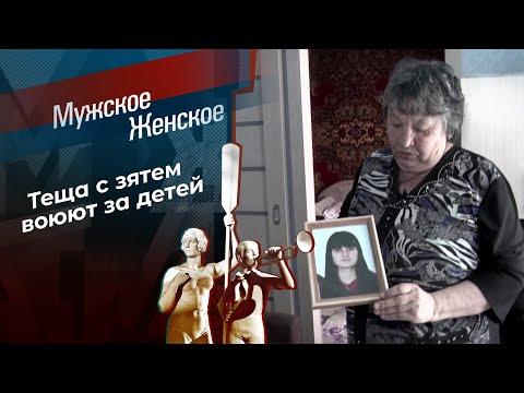 Отмороженная мать. Мужское / Женское. Выпуск от 24.06.2021