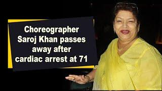 Choreographer Saroj Khan passes away after cardiac arrest at 71 - IANSINDIA