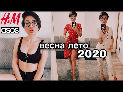 ПОКУПКИ ОДЕЖДЫ весна лето 2020 | бикини, платье, джинсы, топы с ПРИМЕРКОЙ | H&M и ASOS