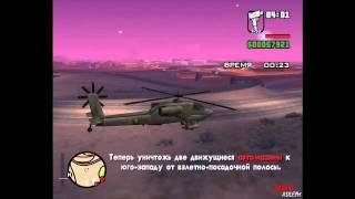 Прохождение GTA San Andreas: Миссия 67 - Лётная школа