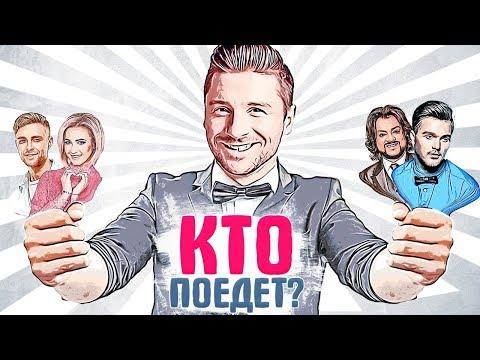 ЕВРОВИДЕНИЕ - 2019: кто поедет от России и когда назовут имя?
