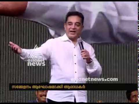 Kamal Haasan Party Launch- Makkal Neethi Maiyam