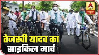 Tejashwi Yadav's cycle march over fuel price hike - ABPNEWSTV