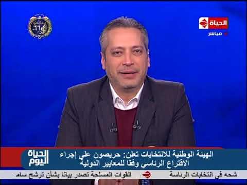الحياة اليوم - الهيئة الوطنية للإنتخابات : حريصون على إجراء الإقتراع الرئاسي وفقاً للمعايير الدولية