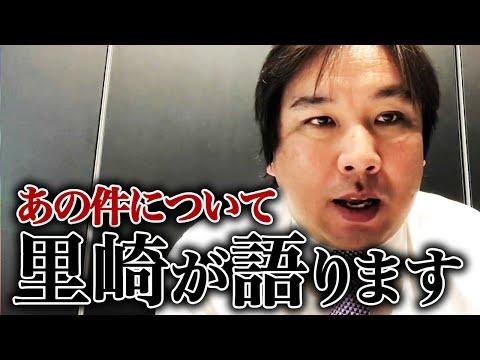 清田選手の報道について