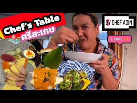 Chef's-table-แห่งแรกในศรีสะเกษ