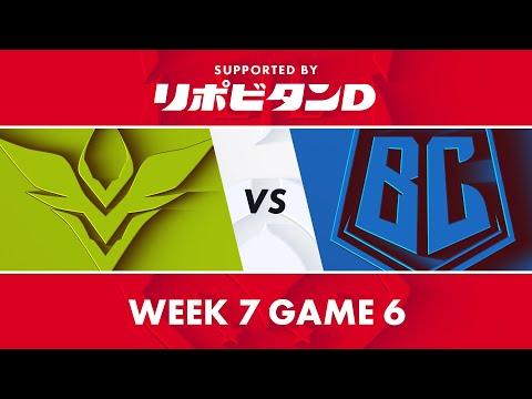 V3 vs BC|LJL 2020 Summer Split Week 7 Game 6