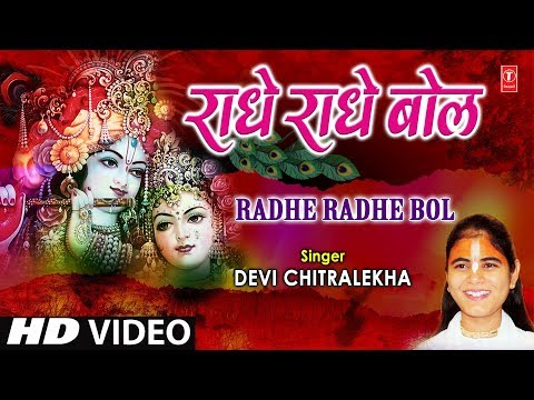 Download bhakti song shri radhe radhe radhe barsane wali radhe.