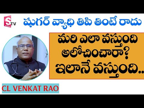 C L Venkata Rao - Gastroenterol | షుగర్ ఉన్నవాళ్ళకి తీపి కబురు అదేంటో తెలుసుకోండి | SumanTv