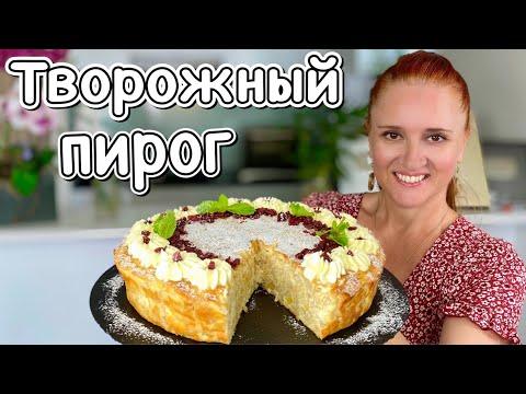 ТВОРОЖНАЯ ЗАПЕКАНКА с яблоками без муки и манки На скорую руку Идеальный завтрак Люда Изи Кук пирог