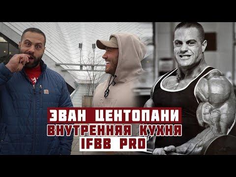 Evan Centopani —  внутренняя кухня IFBB PRO/ ТЕЛУ ВРЕМЯ