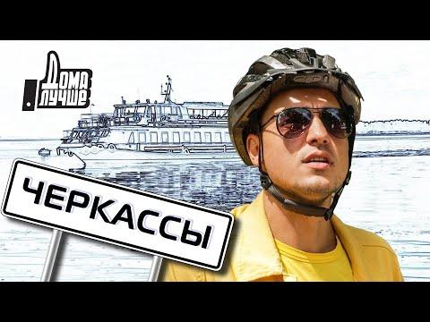 Дома лучше! Черкассы/Сезон 2/Выпуск 3