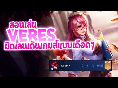 RoV-:-Veres-สอนเล่นเวเรสกลาง-ก