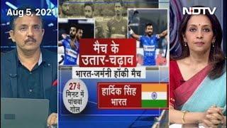 Des Ki Baat: Tokyo Olympics में पुरुष Hockey Team को कांस्य पदक, India ने Germany को 5-4 से हराया - NDTVINDIA