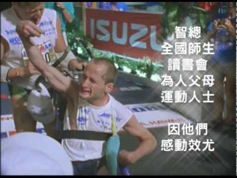 最美的奉獻(店頭播送版):Team Hoyt感動全世界的馬拉松父子檔