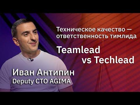 Teamlead VS Techlead. Интервью с Deputy CTO AGIMA.