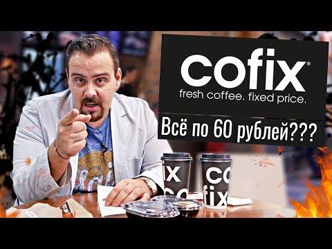 Дисконт кофейня COFIX   Все по 60 рублей, но это не точно ☕☕☕