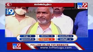 నిర్వాసితుల ధర్నా | Top 9 News | Uttarandhra News - TV9 - TV9