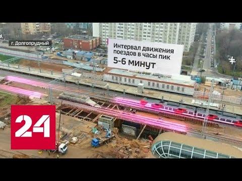 Новое наземное метро изменит жизнь миллионов пассажиров - Россия 24