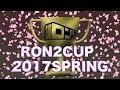 【麻雀】ロン2カップ2017Spring~準決勝~