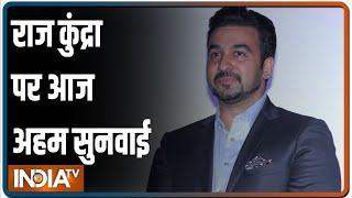 Raj Kundra की जमानत अर्जी पर आज सुनवाई करेगा Bombay हाईकोर्ट, Shilpa Shetty से फिर होगी पूछताछ - INDIATV