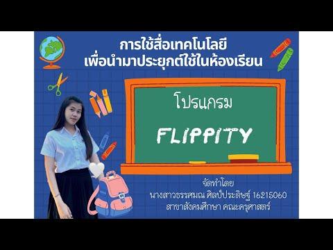 การใช้โปรแกรม-Flippity