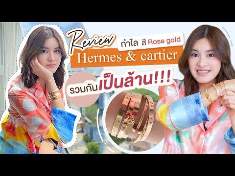 Review-กำไล-Hermes-&-cartier-ส