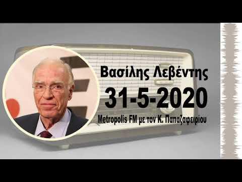 Βασίλης Λεβέντης με τον Κώστα Παπαζαφειρίου στον Metropolis FM (31-5-2020)