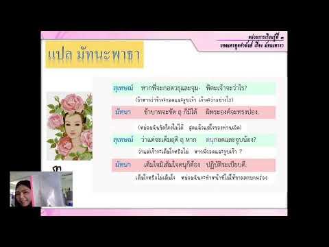 เรียนภาษาไทย-ม.๕-เรื่อง-มัทนะพ