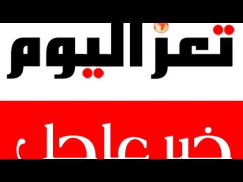 عاجل🔴 محافظة تعز تنشر اخبار مفصله عن مايدور في المحافظه وهذه المناطق حصاد 24ساعه‼️