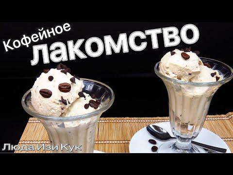 Кофейное ЛАКОМСТВО за 5 минут из 3-х ингредиентов МОРОЖЕНОЕ Люда Изи Кук COFFEE ICE CREAM