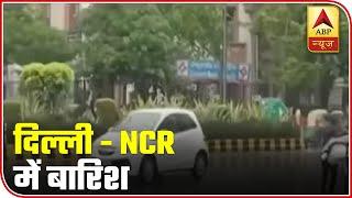 Weather Updates: Rainfall brings relief in Delhi - ABPNEWSTV