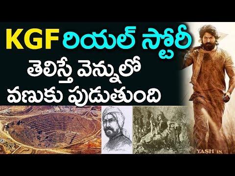 కేజీఎఫ్ రియల్ స్టోరీ తెలిస్తే వెన్నులో వణుకు పుడుతుంది | KGF Real Story |  Kolar Gold Mines Karnataka