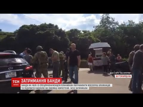 На Житомирщині банда готувала підривну диверсії заради пограбування