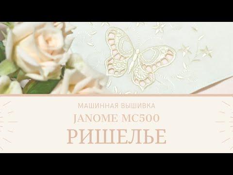 Салфетка с МАШИННОЙ ВЫШИВКОЙ РИШЕЛЬЕ/Janome MC 500