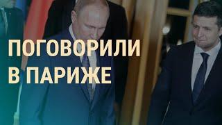 Путин – Зеленский: