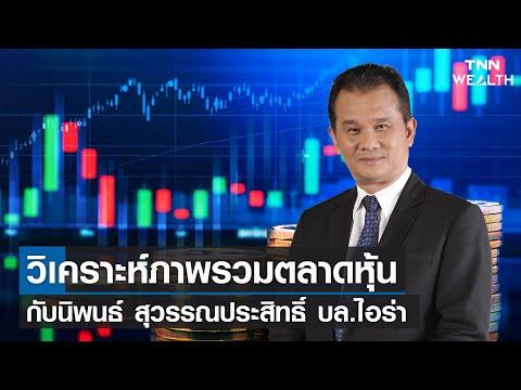 วิเคราะห์ภาพรวมตลาดหุ้น-I-TNN-