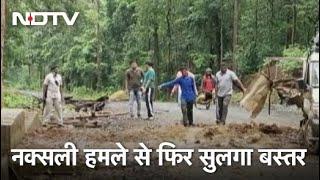 Chhattisgarh के Bastar में नक्सली हमला, IED ब्लास्ट की चपेट में 12 लोग आए - NDTVINDIA