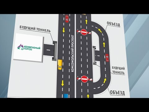 Тоннель под Комсомольским
