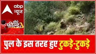 Landslide victims narrating the incident live on camera | Seedhe Field Se(27.07.2021) - ABPNEWSTV