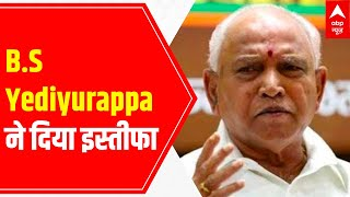 B.S. Yediyurappa failed to complete his 5-year term each time - ABPNEWSTV