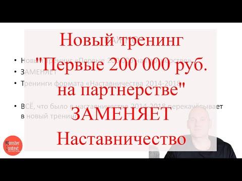 В чем отличия тренинга «Первые 200 000 руб. на партнерстве» от Наставничества