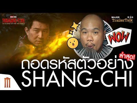 ถอดรหัสตัวอย่าง-Shang-Chi-and-
