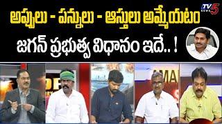Amaravati JAC Srinivas on YS Jagan Govt New Tax Policy in AP | Petrol Price  Hike | TV5 News - TV5NEWSSPECIAL