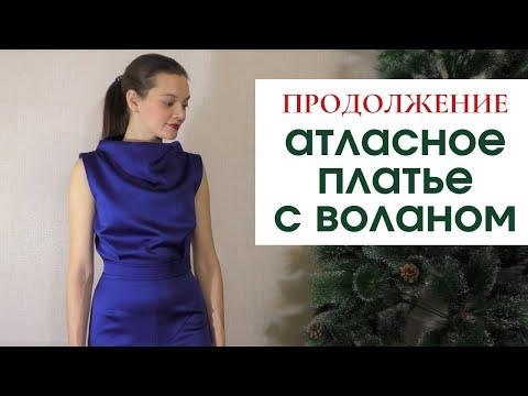 ПРОДОЛЖЕНИЕ/атласное ПЛАТЬЕ с воланом