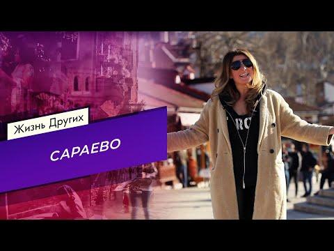 Сараево. Жизнь других. Выпуск от 10.05.2021